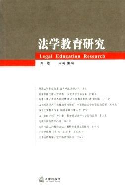 法学教育研究