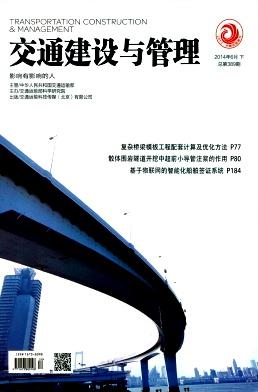 交通建设与管理
