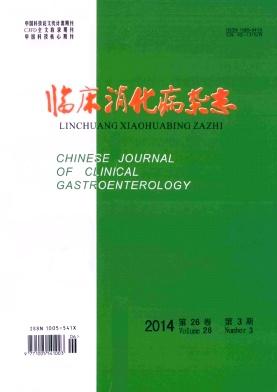 临床消化病杂志
