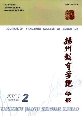 扬州教育学院学报