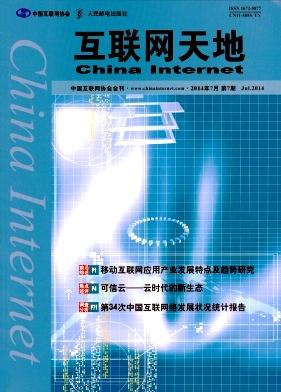 互联网天地