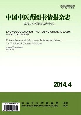 中国中医药图书情报杂志