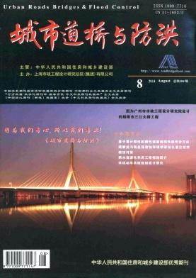 城市道桥与防洪
