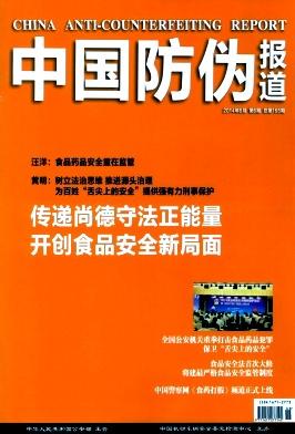 中国防伪报道