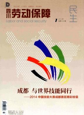 四川劳动保障