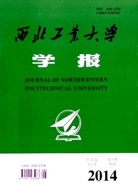 西北工业大学学报