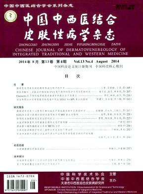 中国中西医结合皮肤性病学杂志