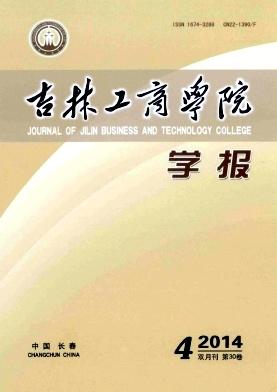 吉林工商学院学报
