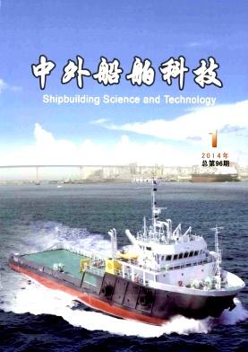 中外船舶科技