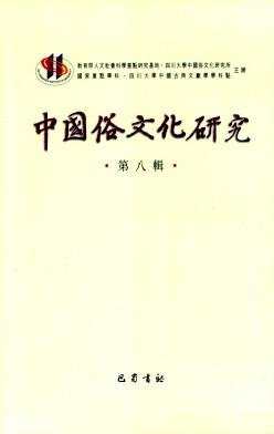 中国俗文化研究