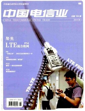 中国电信业