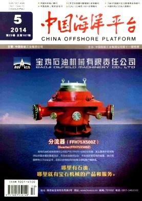 中国海洋平台