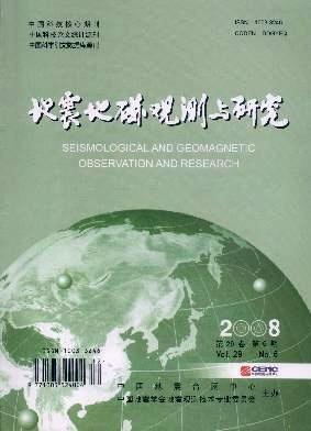 地震地磁观测与研究