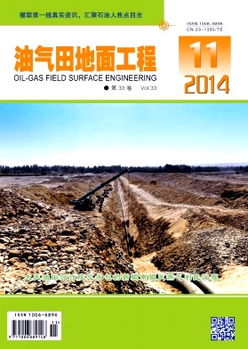 油气田地面工程