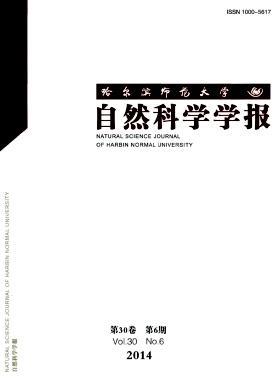 哈尔滨师范大学自然科学学报