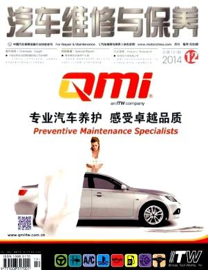 汽车维修与保养