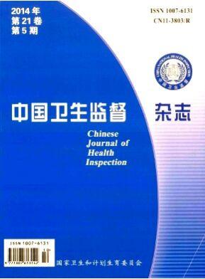 中国卫生监督