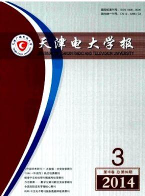 天津电大学报