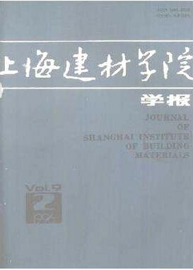 上海建材学院学报