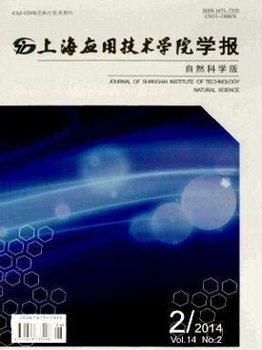 上海应用技术学院学报(自然科学版)