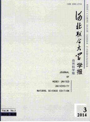 河北联合大学学报(自然科学版)