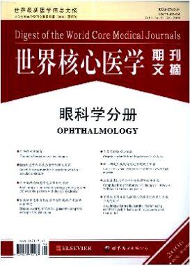 世界核心医学期刊文摘(眼科学分册)