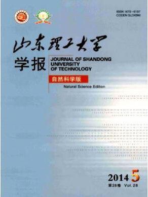 山东理工大学学报