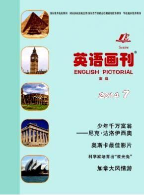 英语画刊(高中版)