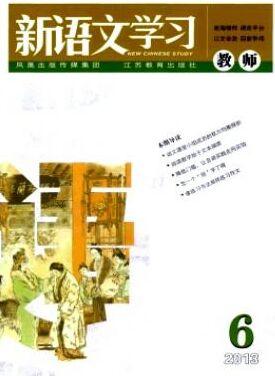 新语文学习