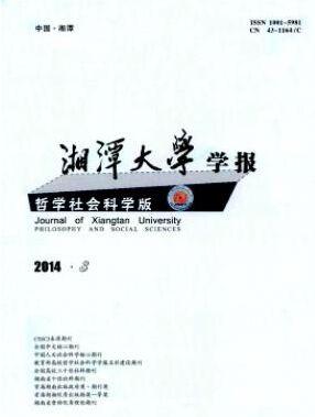 湘潭大学学报(哲学社会科学版)