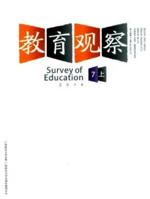 教育观察(上旬刊)
