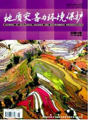 地质灾害与环境保护