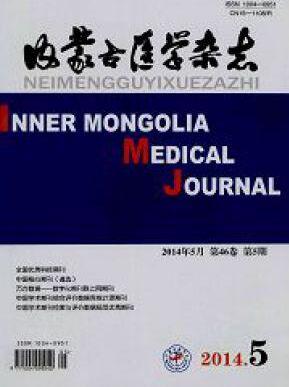 内蒙古医学杂志