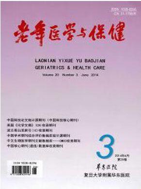 老年医学与保健