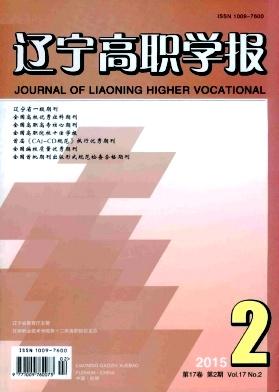 辽宁高职学报