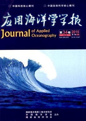 应用海洋学学报