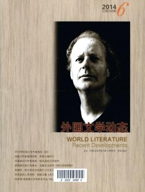 外国文学动态研究