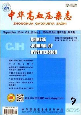 中华高血压杂志