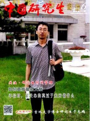 中国研究生