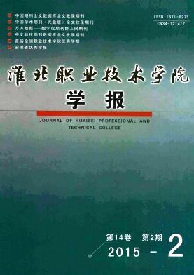 淮北职业技术学院学报