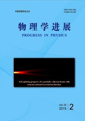 物理学进展