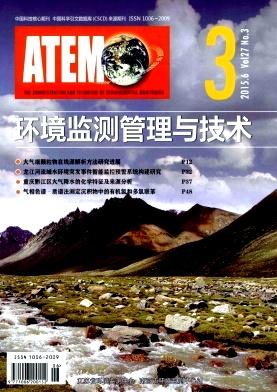 环境监测管理与技术