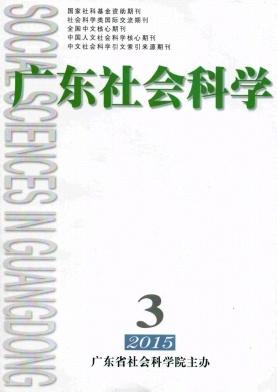 广东社会科学