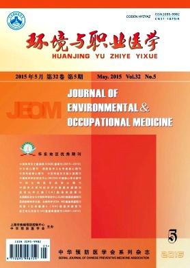 环境与职业医学