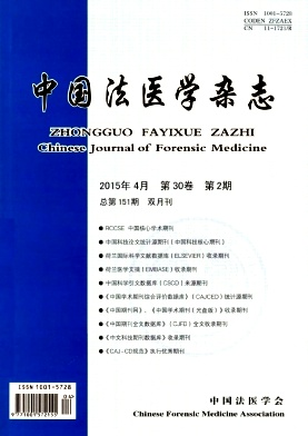 中国法医学杂志