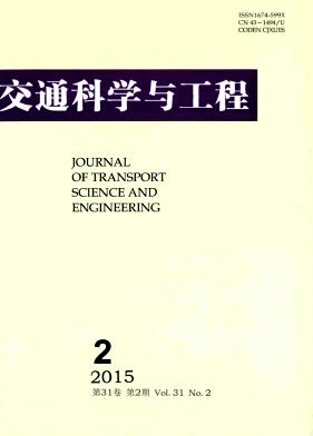 交通科学与工程