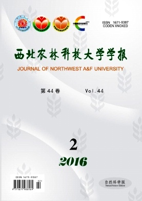 西北农林科技大学学报(自然科学版)
