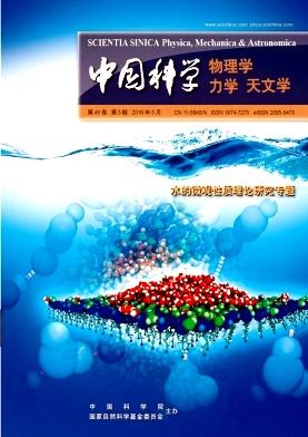 中国科学:物理学 力学 天文学