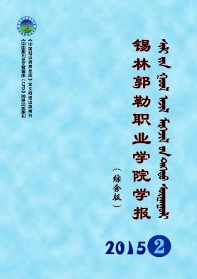 锡林郭勒职业学院学报