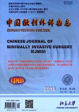 中国微创外科杂志